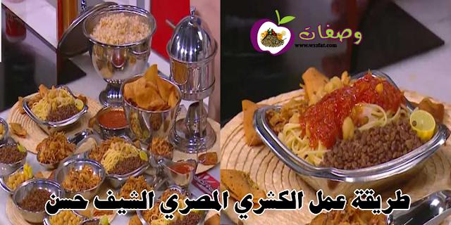 طريقة عمل الكشري المصري الشيف حسن