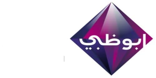 ترددات قنوات ابو ظبي على النايل سات  Abu-Dhabi tv