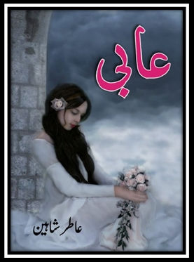 Aabi novel by Aatir Shaheen Online Reading