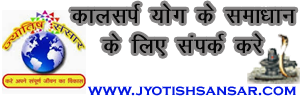 kalsarp samadhan in hindi jyotish