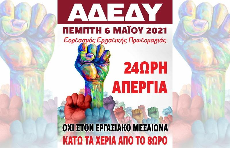 Κάλεσμα του Ν.Τ. ΑΔΕΔΥ Έβρου στην Απεργία στις 6 Μαΐου για τον εορτασμό της Εργατικής Πρωτομαγιάς