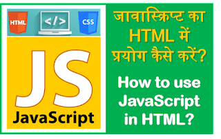 How to use JavaScript?