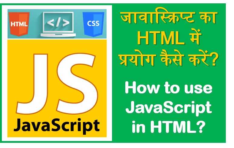 How to use JavaScript