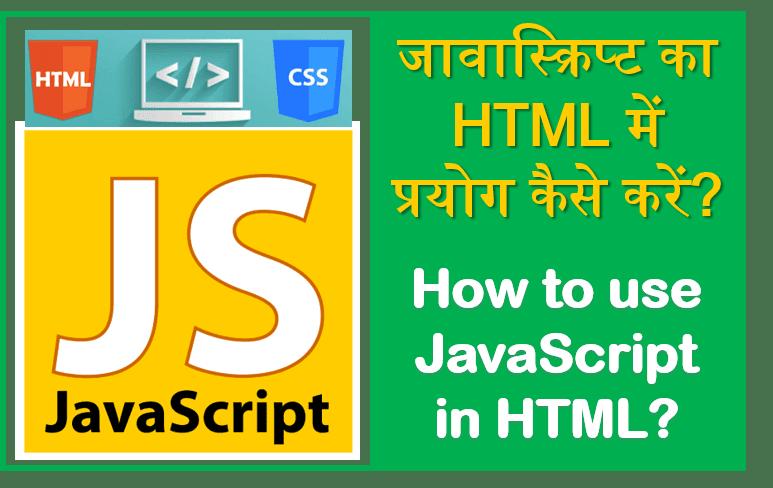 Basic Elements of JavaScript