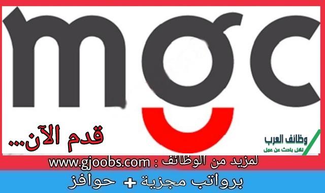 """مجموعة شركات مبارك """"MGC"""" في قطر تعلن عن وظائف شاغرة متنوعة"""