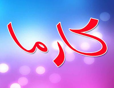 معنى اسم كارما  او كرمة و مواصفات البنت الجميلة صاحبة الإسم