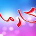 معنى اسم كارما  او كرمة فى الإسلام والقرآن  و مواصفات البنت الجميلة صاحبة الإسم