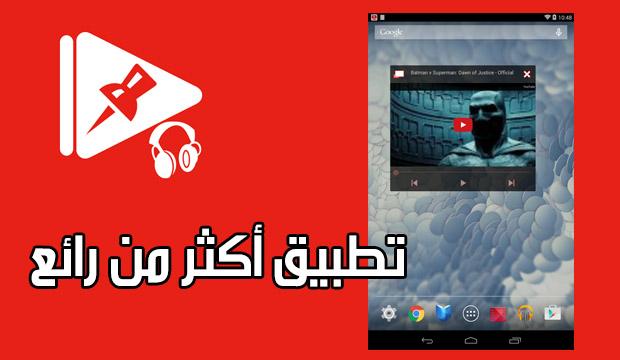شاهد فيديوهات اليوتيوب في نافذة مستقلة و تصفح الانترنت في نفس الوقت