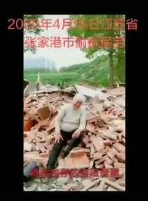 强拆民房救经济?张家港维权人士陶红第二次受侵害