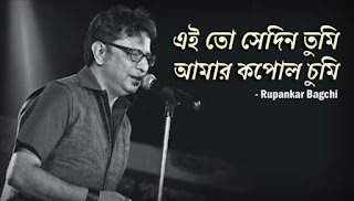 Ei To Shedin Tumi Amar Kopol Chumi Lyrics (এই তো সেদিন তুমি) Rupankar Bagchi