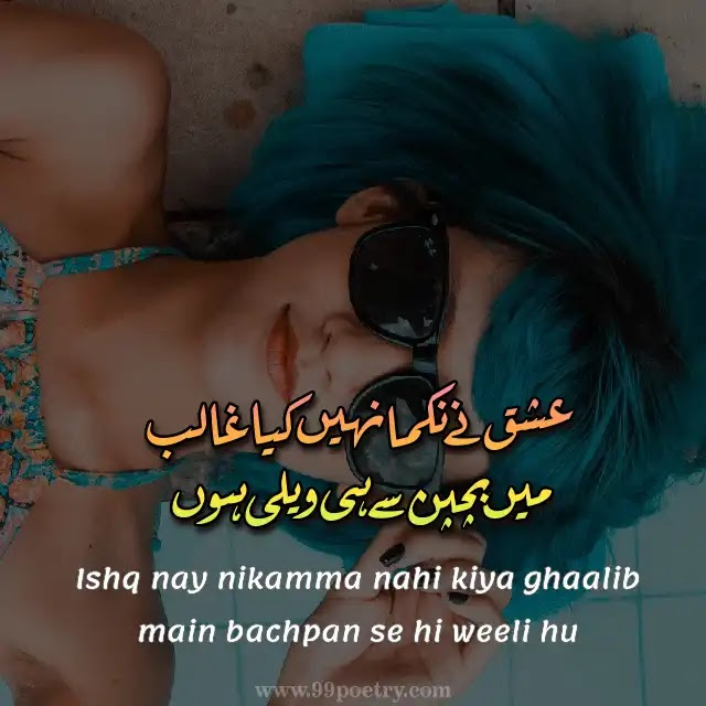 Ishq nay nikamma nahi kiya ghaalib-urdu attitude poetry