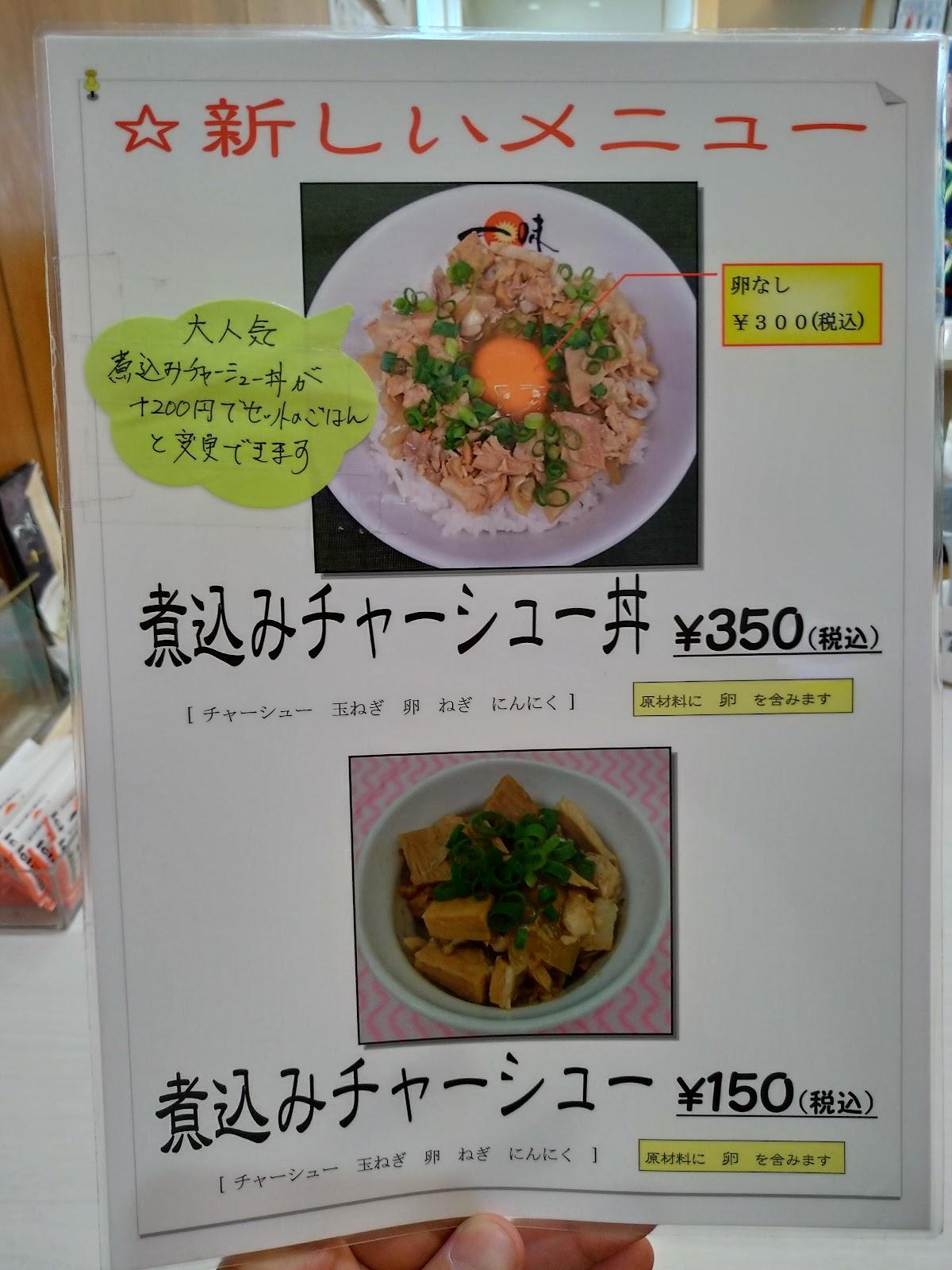 一味ラーメン鳥栖店 メニュー