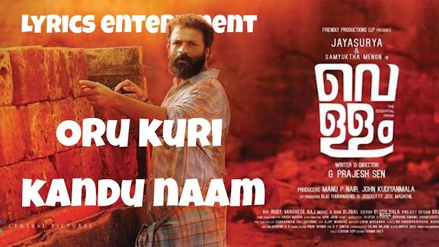 Vellam Malayalam Movie song