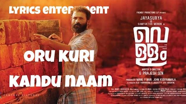 Oru Kuri Kandu Naam Song Lyrics 2021 | Vellam Malayalam Film Song Lyrics | Jayasurya