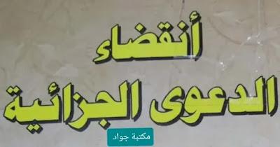 تحميل كتاب أنقضاء الدعوة الجزائية pdf |القاضي صفاء الدين ماجد خلف الحجامي