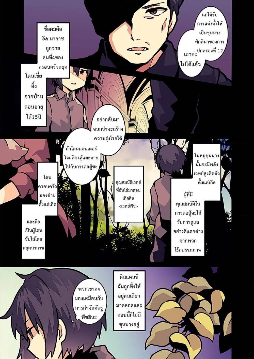 Shokubutsu Mahou Chito de Nonbiri Ryoshu Seikatsu Hajimemasu Zense no Chishiki o Kushi Shite Nogyo Shitara Gyakuten Jinsei Hajimatta Kudan ตอนที่ 1