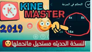 kine Mastar
