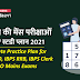 Bank Mains Cracker Study Plan 2021 : साल 2021 बैंकिंग की मेंस परीक्षाओं के लिए स्टडी प्लान (Study Plan For IBPS RRB PO, IBPS RRB Clerk, IBPS PO, IBPS SO & SBI PO Mains Exams)