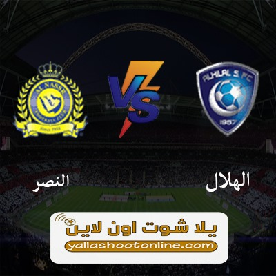 مباراة الهلال والنصر اليوم