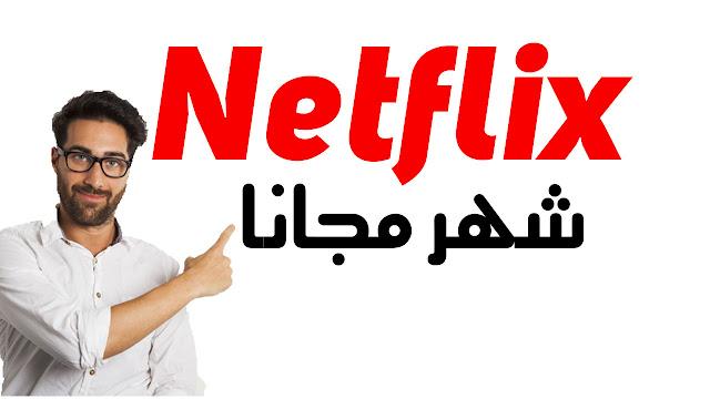 كيفيه الحصول علي شهر مجانا في Netflix في مصر والسعودية