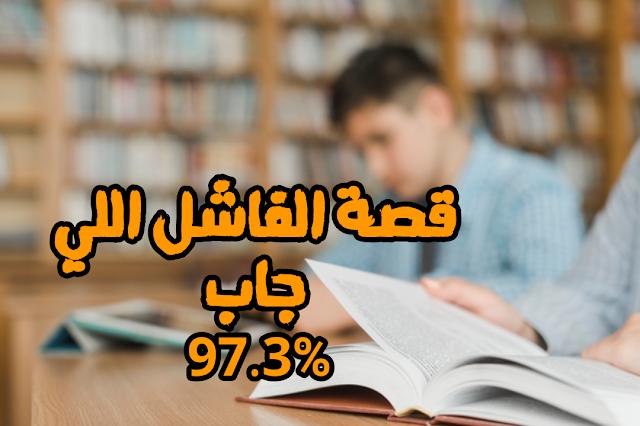 قصة الطالب الفاشل اللي حارب المستحيل قبل إمتحانات الثانوية العامة!!