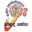 Sinhala Commercial Service