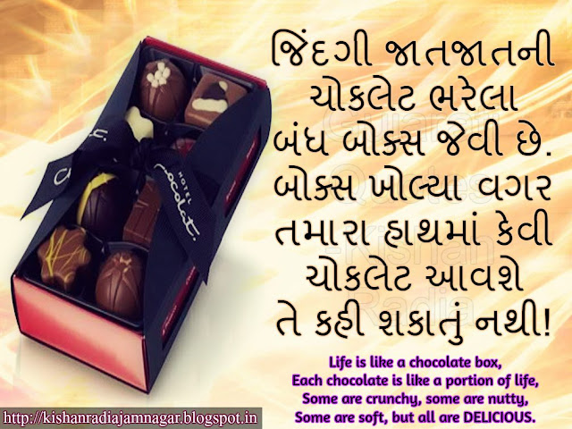 Gujarati Suvichar On Chocolate