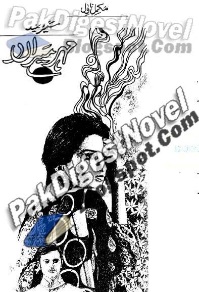 Mehar Meeran Complete Novel By Sumaira Hameed Pdf Download