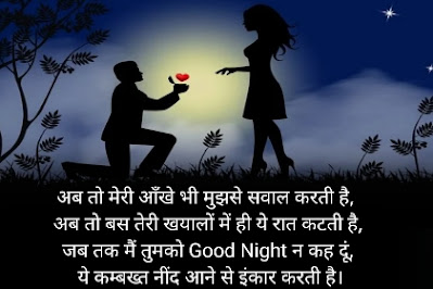 good night shayari for girlfriend