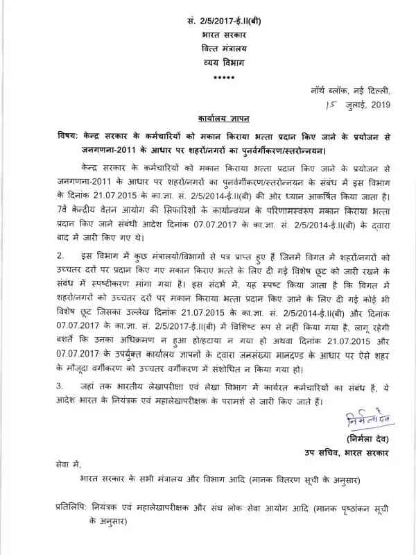 hra-re-classification-of-cities-doe-om-hindi-paramnews