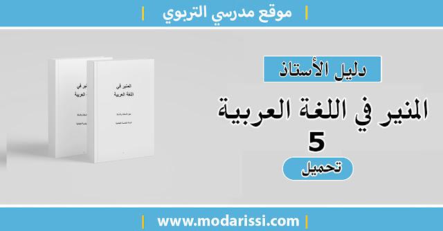 إليكم دليل الأستاذ المنير في اللغة العربية المستوى الخامس ابتدائي  يحتوي دليل الأستاذ المنير في اللغة العربية على تخطيط للدروس وكيفية تدبير الحصص