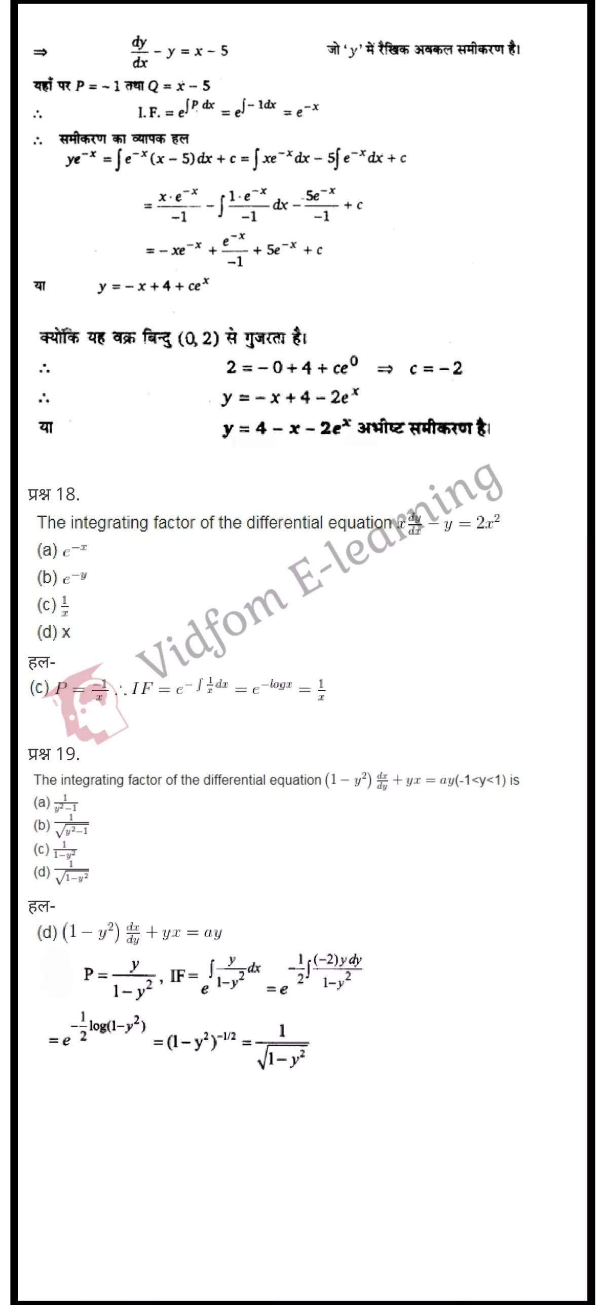 class 12 maths chapter 9 light hindi medium 39