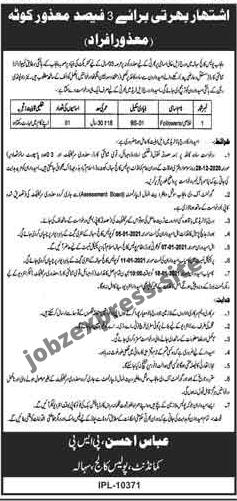 Punjab Police Jobs 2020 in Sihala college Rawalpindi