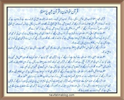 khwab mein quran parhna,reciting holy quran in dream,khwab mein holy quran parhna,
