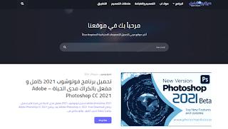 افضل المواقع لتحميل تصميمات فوتوشوب PSD مجانا 2021