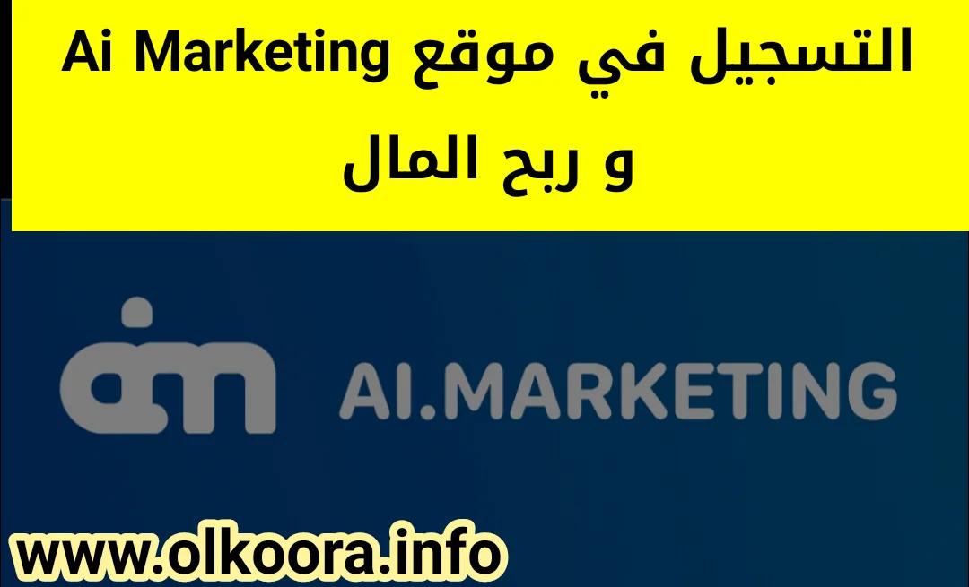 طريقة التسجيل في موقع Ai Marketing / حصريا شرح موقع Ai Marketing هل هو نصب ؟