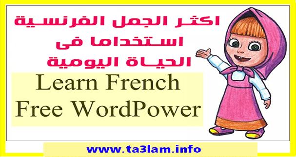 الجمل والعبارات بالفرنسية الأكثر استخداما فى الحياة اليومية مع الترجكة للعربية