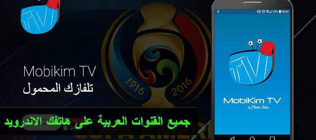 تطبيق MOBIKIM TV مغربي لمتابعة البث المباشر لجميع قنوات التلفزيون العربية و BEIN SPORTS على الاندرويد