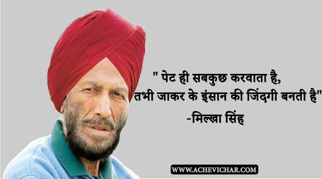 Milkha Singh Quotes image