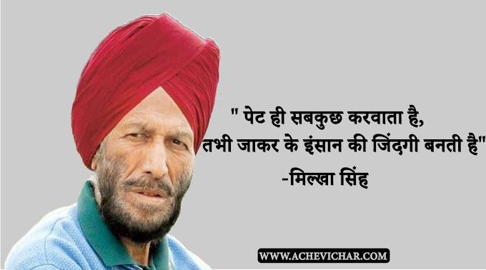 मिल्खा सिंह के अनमोल विचार  - Milkha Singh Quotes in Hindi