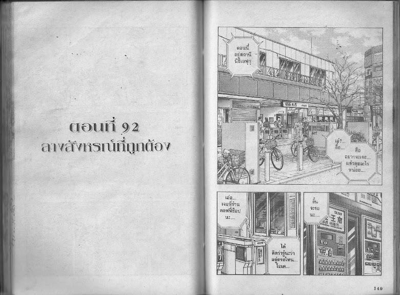 I's - หน้า 73
