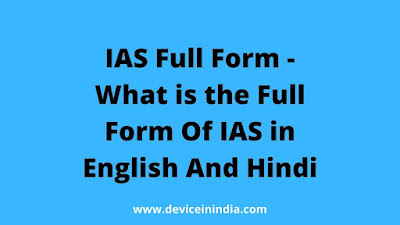 ull form of IAS, how to become an IAS Officer, IAS officer duty, IAS officer Roles, the salary of an IAS officer, and IAS officer positions and power,
