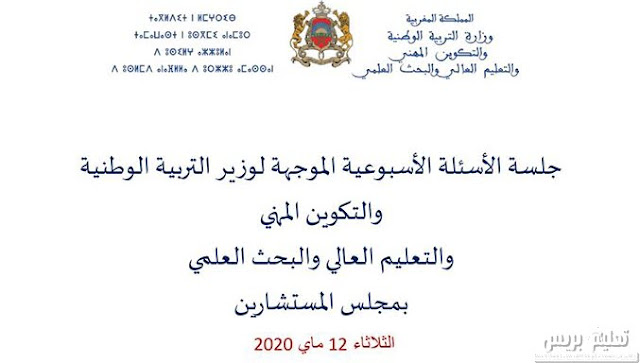 النص الكامل لجواب وزير التربية الوطنية بجلسة المساءلة بمجلس المستشارين ليوم التلاثاء 12 ماي 2020