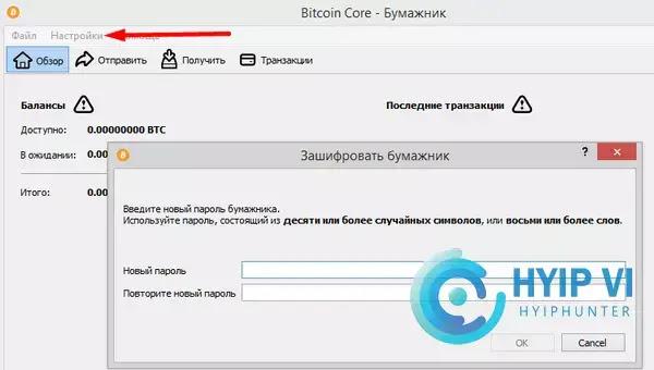 Bảo mật ví bitcoin core
