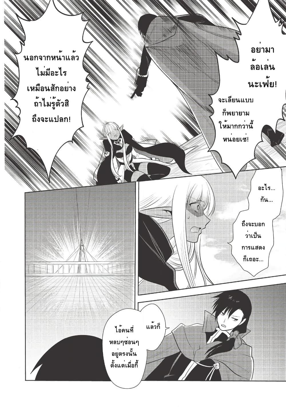 อ่านการ์ตูน Maou no Ore ga Dorei Elf wo Yome ni Shitanda ga Dou Medereba Ii ตอนที่ 29 หน้าที่ 30