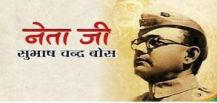 सुभाष चंद्र बोस पर निबंध – Essay On Subhash Chandra Bose In Hindi