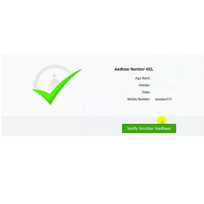 Aadhar card ka status kaise check kare