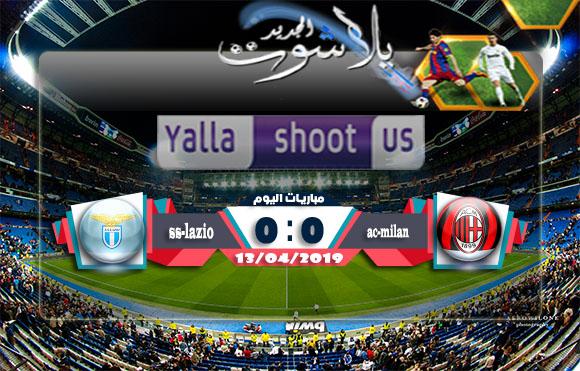 اهداف مباراة ميلان ولاتسيو اليوم 13-04-2019 الدوري الايطالي