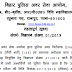 Important Notice: Date of Preliminary Written Exam Bihar of Police Sub Inspector, Sergeant, 01/2019