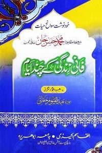 Hasan Khan Life story